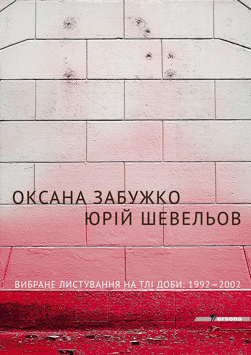 obkld_Shevelov_Zabuzhko